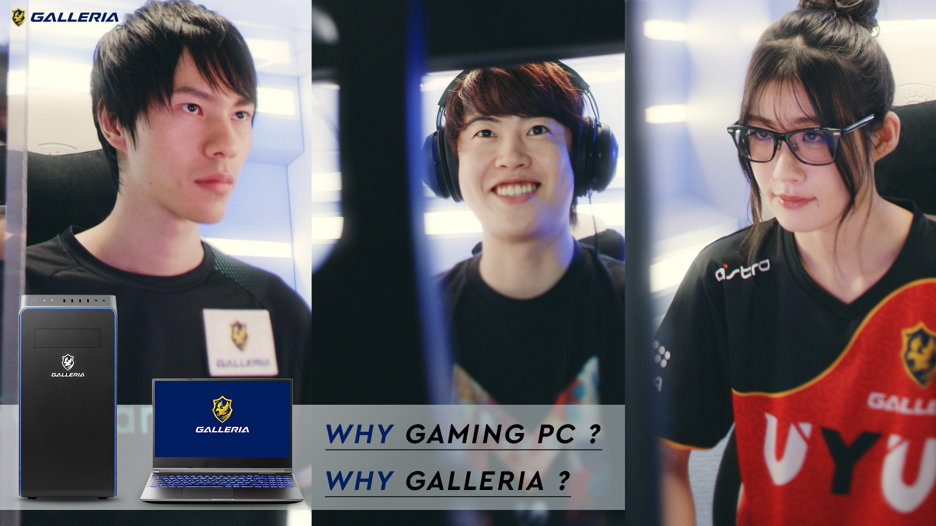 GALLERIA 新TVCM「WHY GAMING PC? WHY GALLERIA?」放映開始